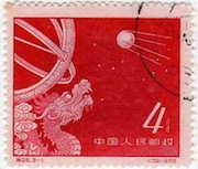 China_Sputnik_4fen_stamp_in_1958